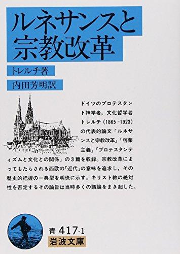 ルネサンスと宗教改革(岩波文庫33-417-1)