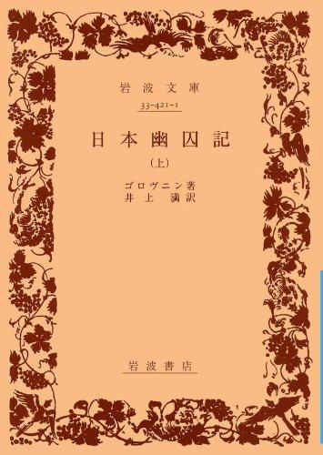 日本幽囚記