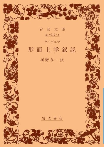 形而上学叙説(岩波文庫33-616-2)