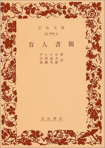 ディドロ 盲人書簡(岩波文庫33-624-4)