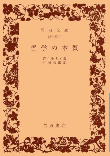哲学の本質(岩波文庫33―637―1)