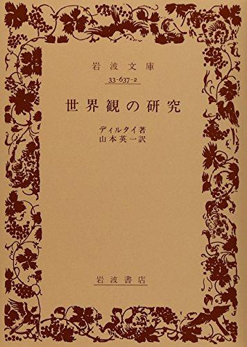 世界観の研究(岩波文庫33-637-2)