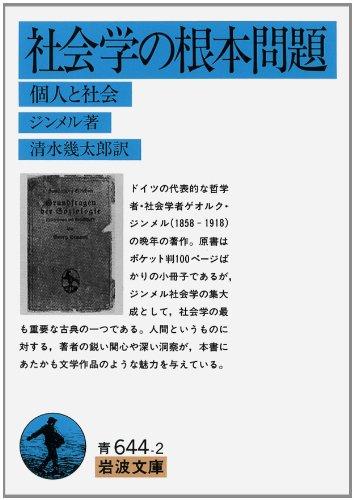 社会学の根本問題 個人と社会(岩波文庫33-644-2)