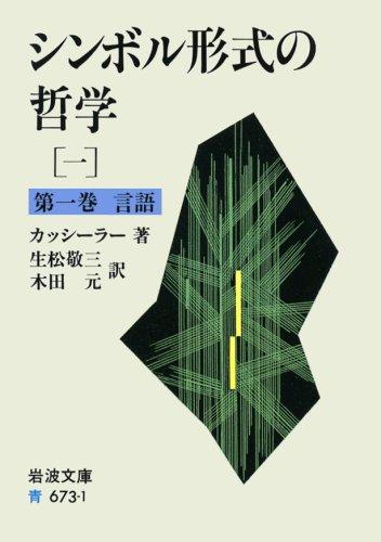 シンボル形式の哲学 全4巻