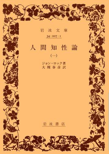 人間知性論 全4巻