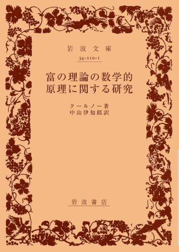 富の理論の数学的原理に関する研究