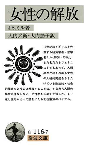 女性の解放(岩波文庫34-116-7)