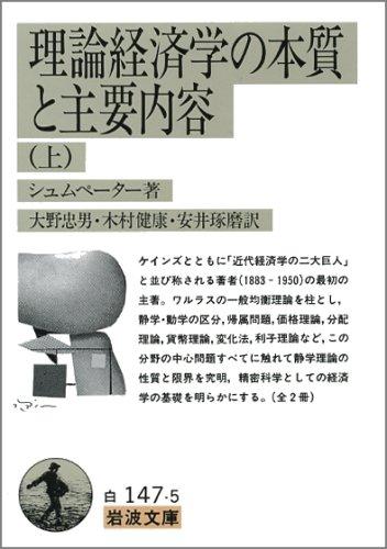 理論経済学の本質と主要内容<上><下>