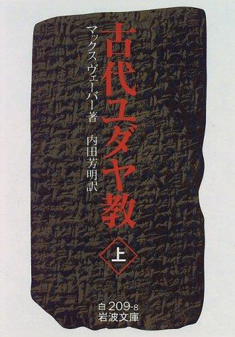 古代ユダヤ教(上)(中)(下)