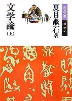 文学論〈上〉 (岩波文庫) by 夏目…
