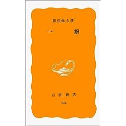 一揆 (岩波新書)