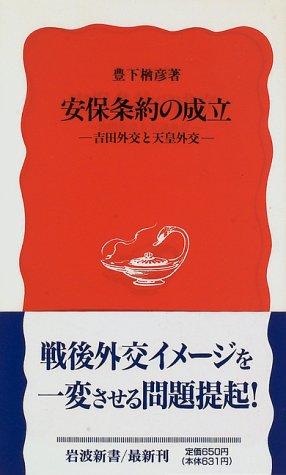 安保条約の成立―吉田外交と天皇外交
