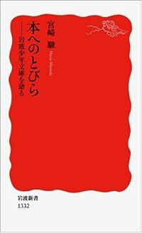 『本へのとびら』 新刊ちょい読み