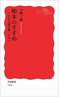 『和本のススメ』 プレジデント12月19日号「本の時間」欄掲載