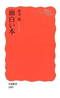 『面白い本』ー編集者の自腹ワンコイン広告