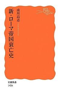 『新・ローマ帝国衰亡史』 by 出口 治明