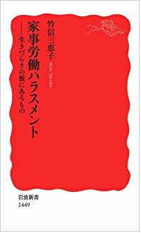 書店員の2013ベスト5-山下書店南行徳店 髙橋佐和子
