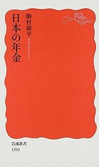 『日本の年金』by 出口 治明