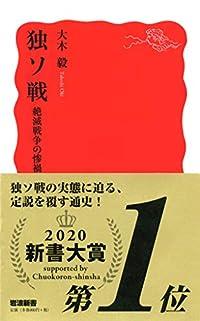 『独ソ戦 絶滅戦争の惨禍』2019年のNo1新書