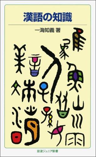 漢語の知識