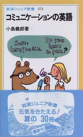 コミュニケーションの英語 (岩波ジュニア新書 (273))