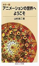 Animēshon no sekai e yōkoso Yamamura Kōji…
