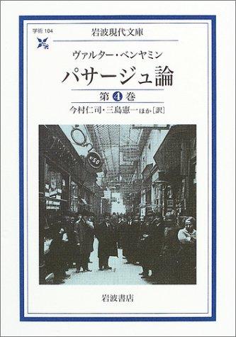 パサージュ論 第4巻(岩波現代文庫)