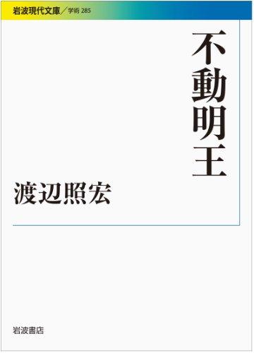 不動明王(岩波現代文庫 学術285)