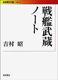 『戦艦武蔵ノート』