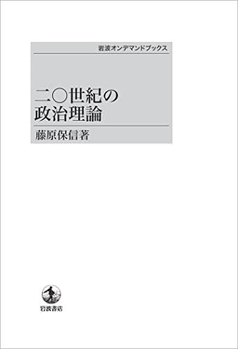 二○世紀の政治理論