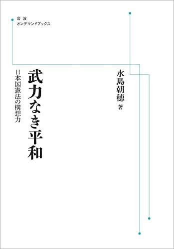 武力なき平和 日本国憲法の構想力