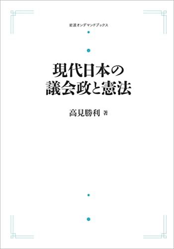 現代日本の議会政と憲法
