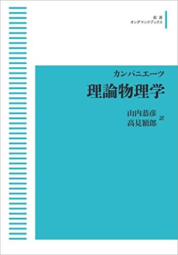 カンパニエーツ 理論物理学講義 全8巻