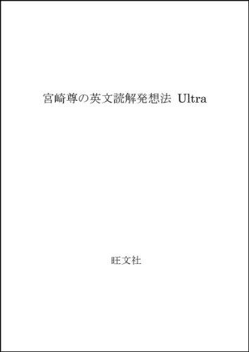 宮崎尊の英文読解発想法Ultra