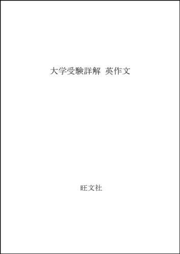 大学受験詳解 英作文