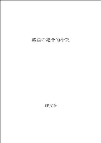 英語の総合的研究
