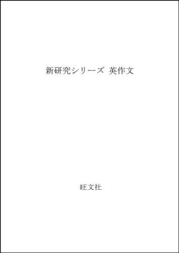 新研究 英作文