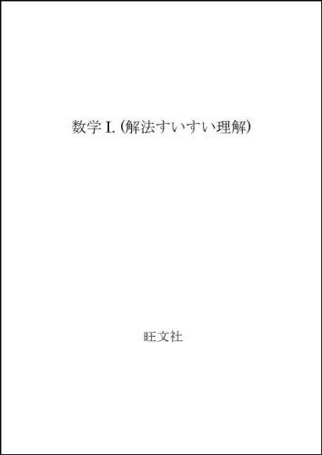 『解法すいすい理解 シリーズ 「数学Ⅰ」,「代数・幾何」,「基礎解析」,「微分・積分」,確率・統計』