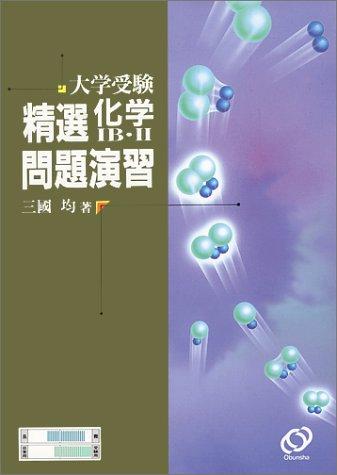 大学受験精選化学IB・II問題演習