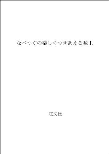 『なべつぐの楽しくつきあえる シリーズ 「数学Ⅰ」,「数学Ⅱ」』