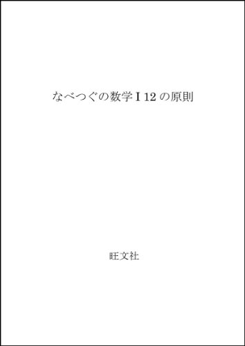 『なべつぐの数学の原則 「数学Ⅰ 12の原則」』
