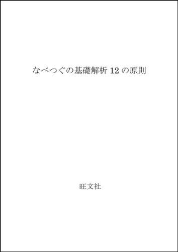 なべつぐの基礎解析 12の原則