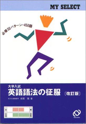 英語語法の征服 改訂版