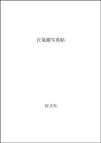 旺文社版 百鬼園写真帖