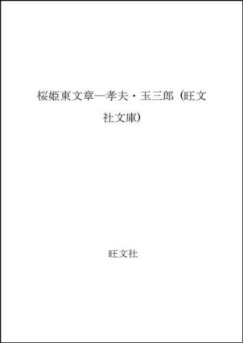桜姫東文章-孝夫・玉三郎