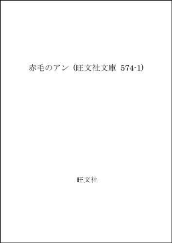 赤毛のアン (旺文社文庫 574-1)