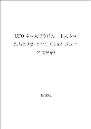 ゲバネコシリーズ ゲバネコ大行進,スーパーネコ大作戦,UFOネコ大ぼうけん