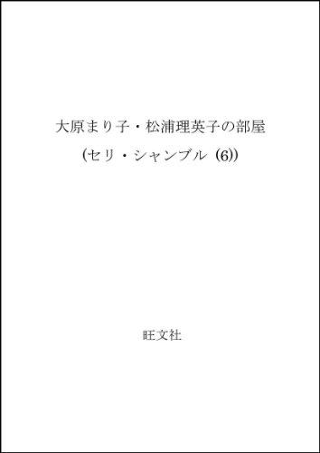 大原まり子・松浦理英子の部屋