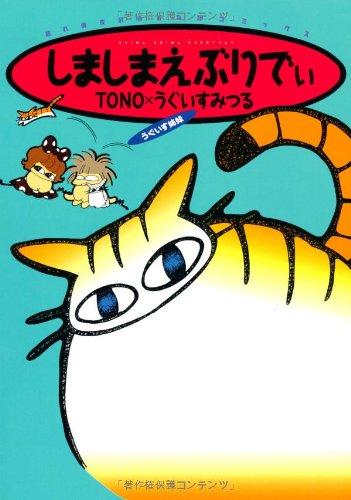 眠れぬ夜の奇妙な話コミックス