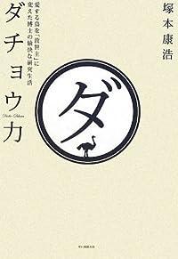 著者インタビュー 『ダチョウ力』 塚本康浩氏(その2)